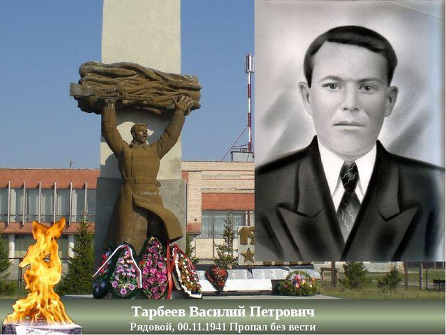 Тарбеев Василий Петрович Рядовой, 00.11.1941 Пропал без вести