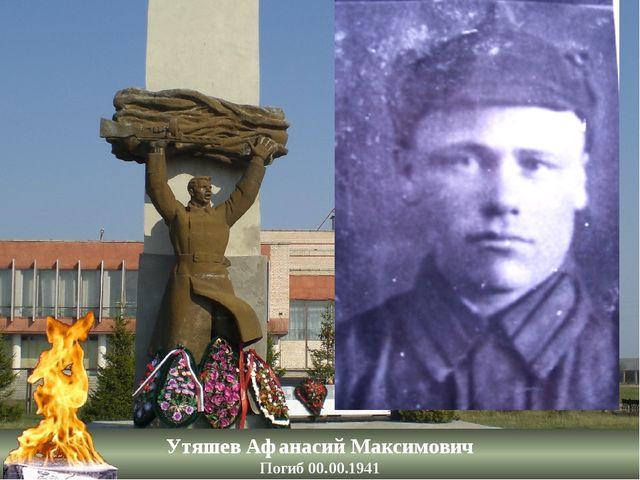 Утяшев Афанасий Максимович Погиб 00.00.1941