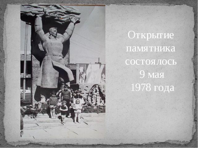 Открытие памятника состоялось 9 мая 1978 года