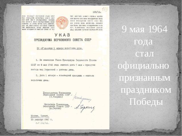 9 мая 1964 года стал официально признанным праздником Победы