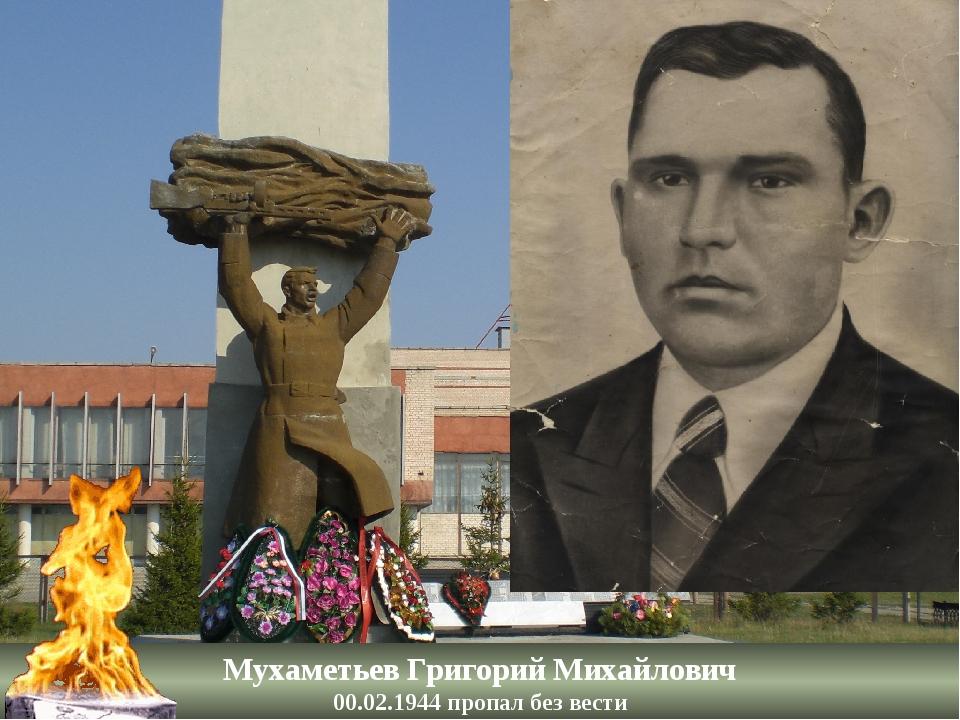 Мухаметьев Григорий Михайлович 00.02.1944 пропал без вести