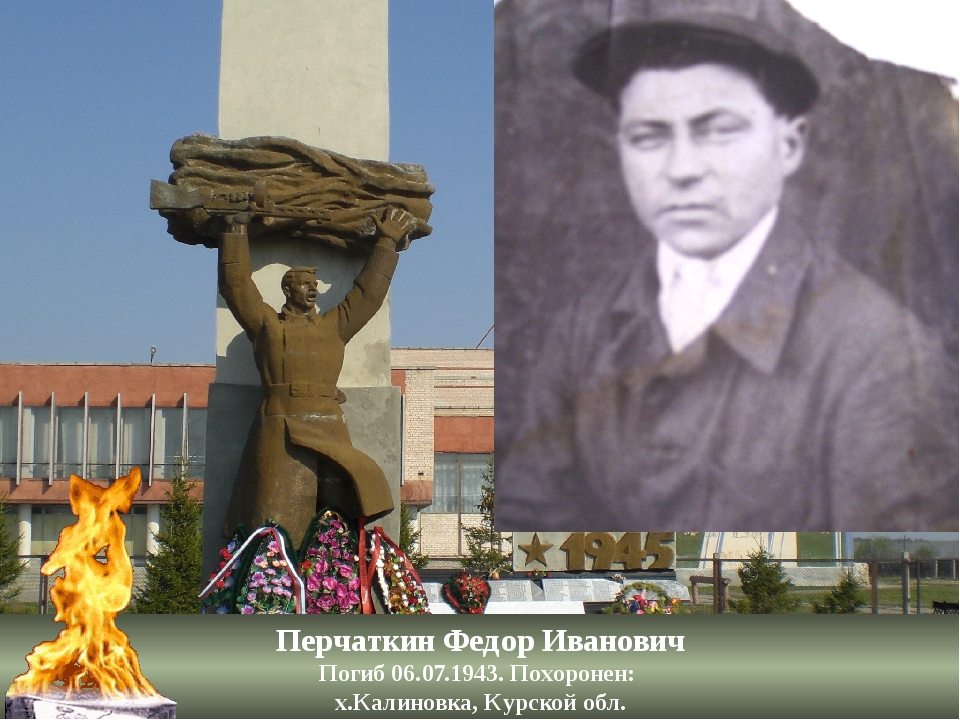 Перчаткин Федор Иванович Погиб 06.07.1943. Похоронен: х.Калиновка, Курской обл.