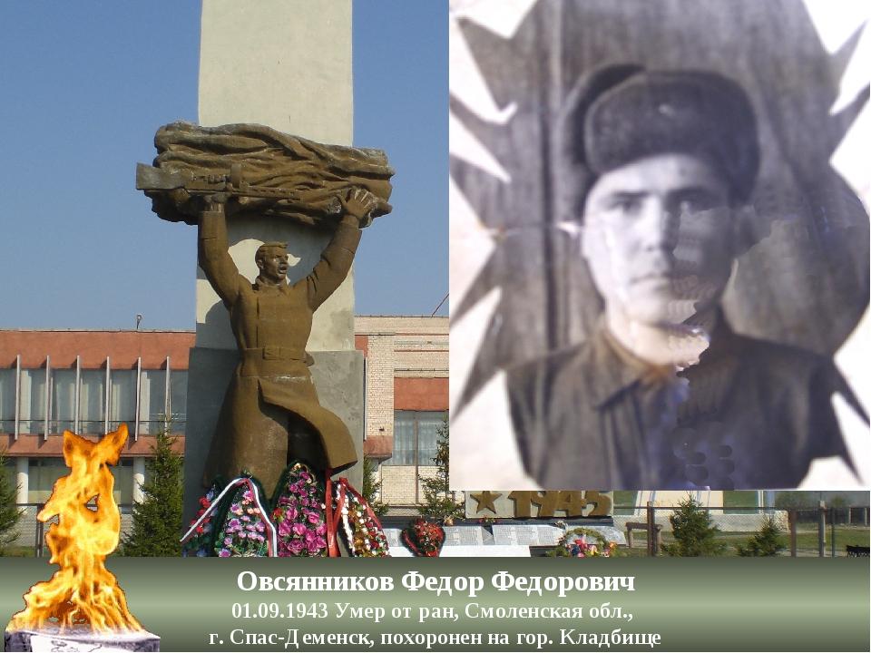 Овсянников Федор Федорович 01.09.1943 Умер от ран, Смоленская обл., г. Спас-Д...