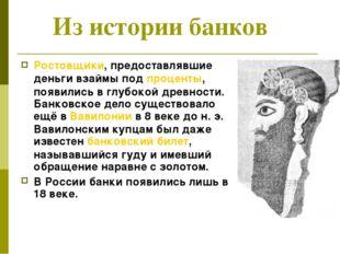 Из истории банков Ростовщики, предоставлявшие деньги взаймы под проценты, по