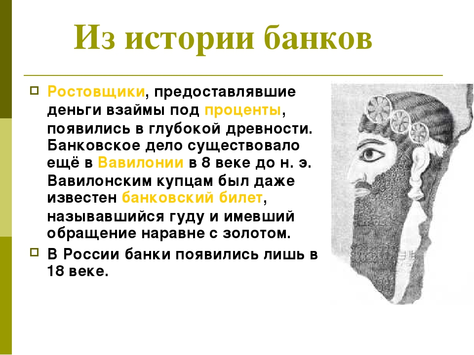 Из истории банков Ростовщики, предоставлявшие деньги взаймы под проценты, по...