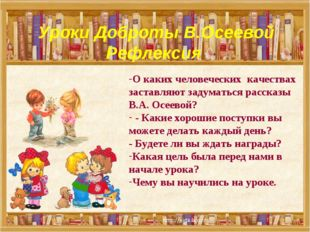 О каких человеческих качествах заставляют задуматься рассказы В.А. Осеевой? -