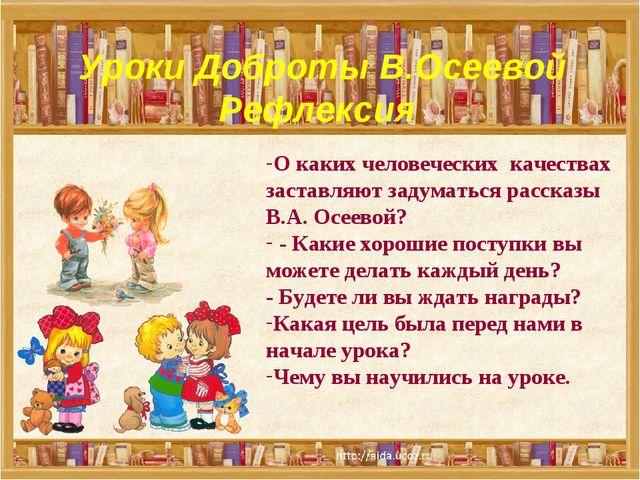 О каких человеческих качествах заставляют задуматься рассказы В.А. Осеевой? -...