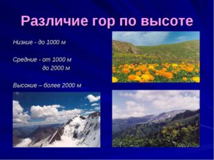 Различие гор по высоте Низкие - до 1000 м Средние - от 1000 м  до 2000 м Вы