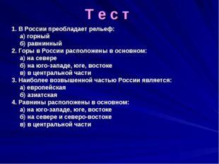 Т е с т 1. В России преобладает рельеф: а) горный б) равнинный 2. Горы в Ро