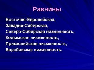 Равнины Восточно-Европейская, Западно-Сибирская, Северо-Сибирская низменность