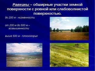 Равнины – обширные участки земной поверхности с ровной или слабоволнистой пов