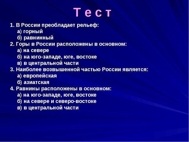 Т е с т 1. В России преобладает рельеф: а) горный б) равнинный 2. Горы в Ро...