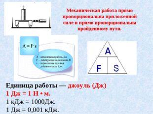 Механическая работа прямо пропорциональна приложенной силе и прямо пропорцион