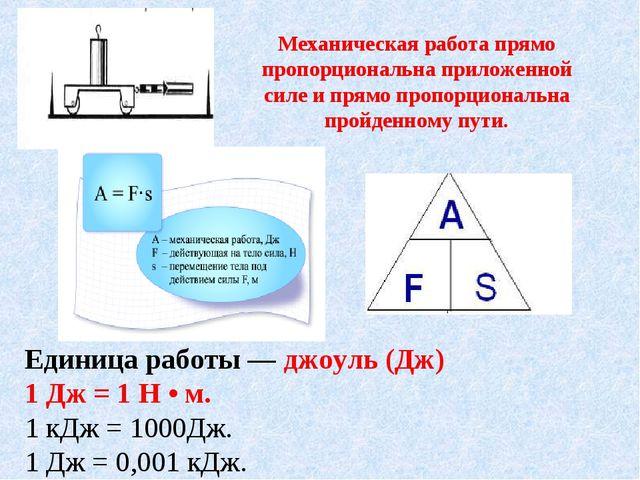 Механическая работа прямо пропорциональна приложенной силе и прямо пропорцион...