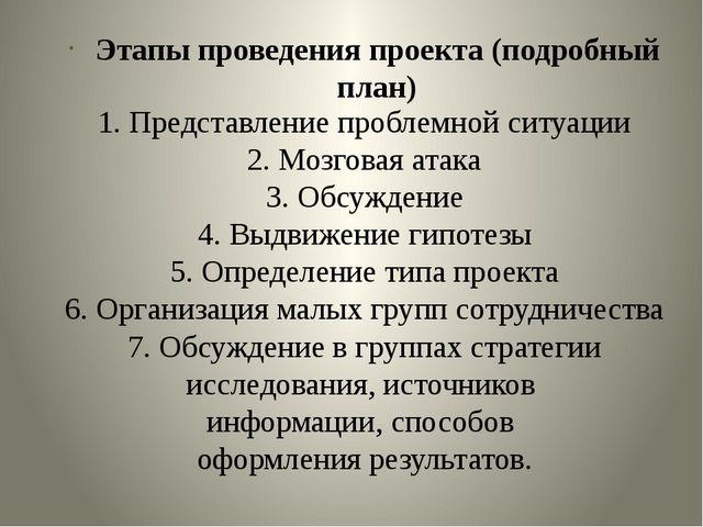 1. Представление проблемной ситуации 2. Мозговая атака 3. Обсуждение 4. Выдв...