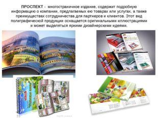ПРОСПЕКТ - многостраничное издание, содержит подробную информацию о компании,