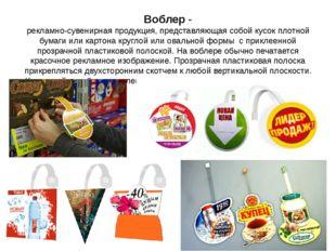 Воблер - рекламно-сувенирная продукция, представляющая собой кусок плотной бу
