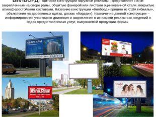 БИЛБОРД - щитовая конструкции наружной рекламы. Представляет собой закрепленн