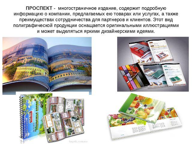 ПРОСПЕКТ - многостраничное издание, содержит подробную информацию о компании,...