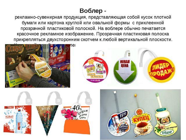 Воблер - рекламно-сувенирная продукция, представляющая собой кусок плотной бу...