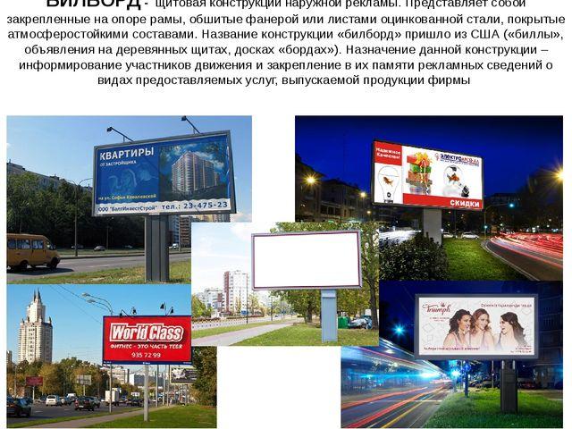 БИЛБОРД - щитовая конструкции наружной рекламы. Представляет собой закрепленн...