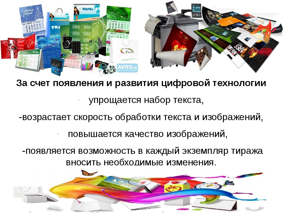 За счет появления и развития цифровой технологии упрощается набор текста, -в...