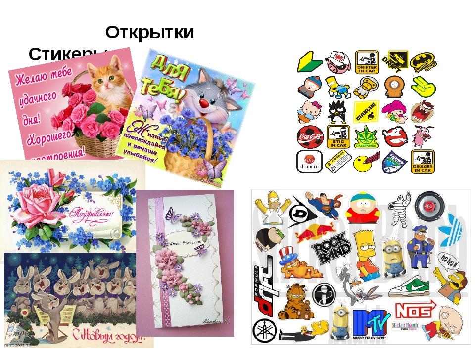 Поздравительные открытки стикеры с