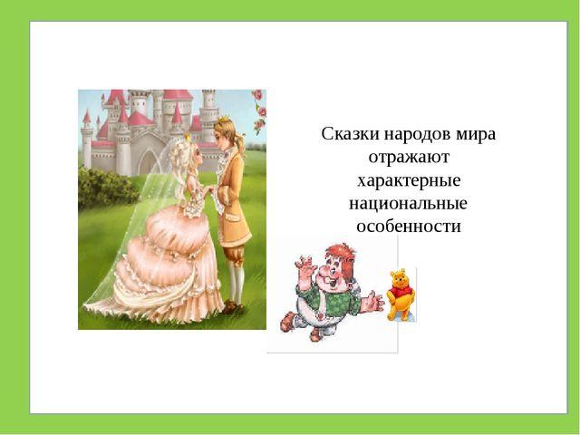 . Сказки народов мира отражают характерные национальные особенности