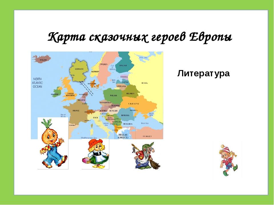 Карта сказочных героев Европы Литература