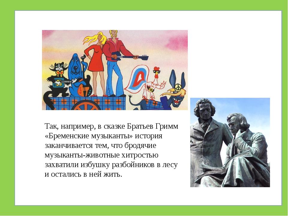 . Так, например, в сказке Братьев Гримм «Бременские музыканты» история заканч...