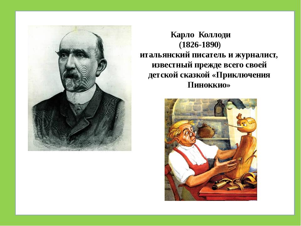 Карло Коллоди (1826-1890) итальянский писатель и журналист, известный прежде...