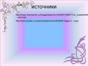 источники http://img1.liveinternet.ru/images/attach/c/1/63/637/63637715_2caa9