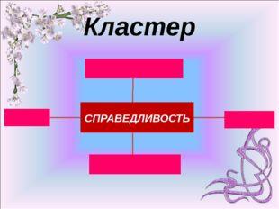 Кластер СПРАВЕДЛИВОСТЬ