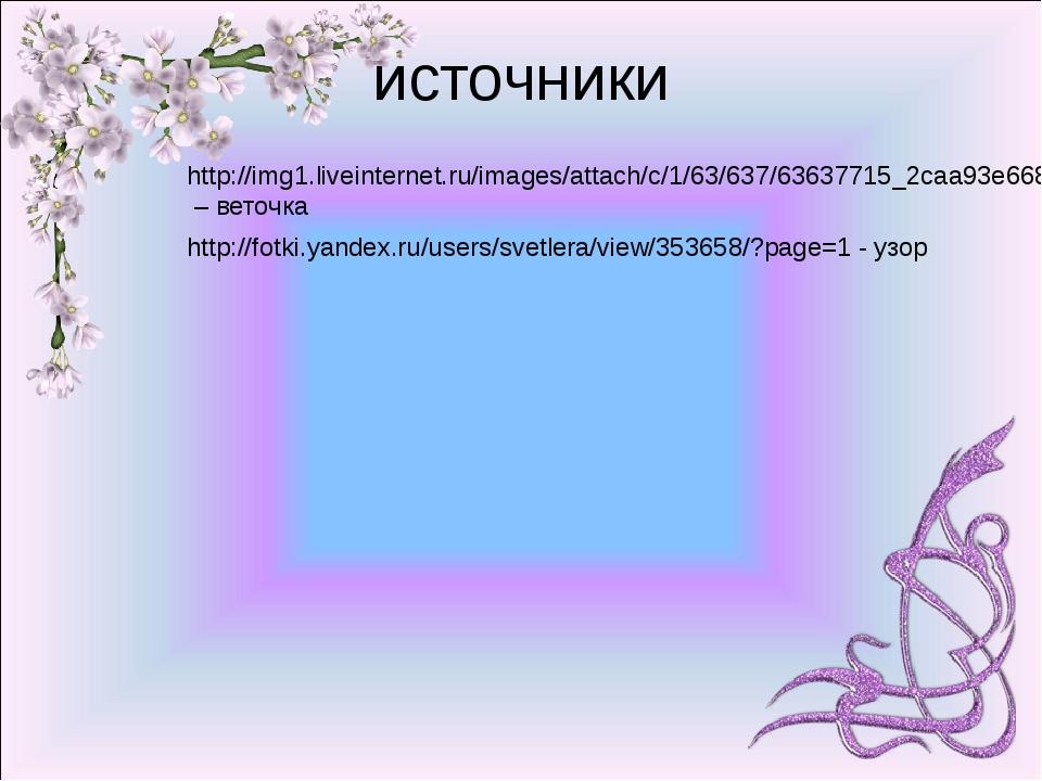 источники http://img1.liveinternet.ru/images/attach/c/1/63/637/63637715_2caa9...