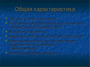 Общая характеристика Тип, вид, статус учреждения. Лицензия на образовательную