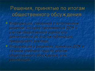 Решения, принятые по итогам общественного обсуждения Информация, связанная с
