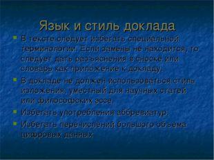 Язык и стиль доклада В тексте следует избегать специальной терминологии. Если