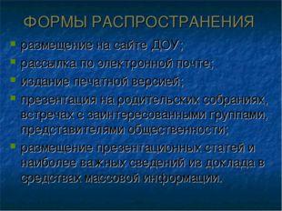 ФОРМЫ РАСПРОСТРАНЕНИЯ размещение на сайте ДОУ; рассылка по электронной почте;