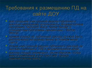 Требования к размещению ПД на сайте ДОУ при создании электронной версии публи