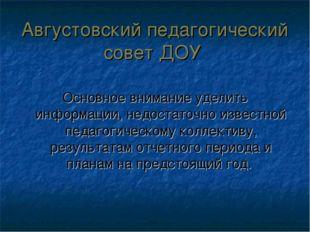 Августовский педагогический совет ДОУ Основное внимание уделить информации, н