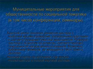 Муниципальные мероприятия для общественности по социальной тематике (в том чи