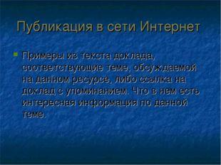 Публикация в сети Интернет Примеры из текста доклада, соответствующие теме, о