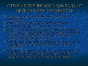ОТЛИЧИЯ ПУБЛИЧНОГО ДОКЛАДА ОТ ДРУГИХ ФОРМ ОТЧЕТНОСТИ ориентация на общественн