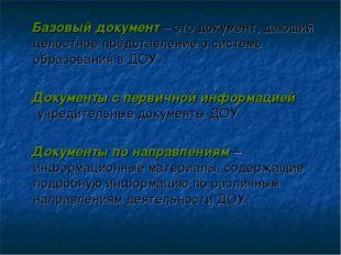 Базовый документ – это документ, дающий целостное представление о системе об