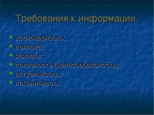 Требования к информации достоверность; полнота; ясность; полезность (целесооб