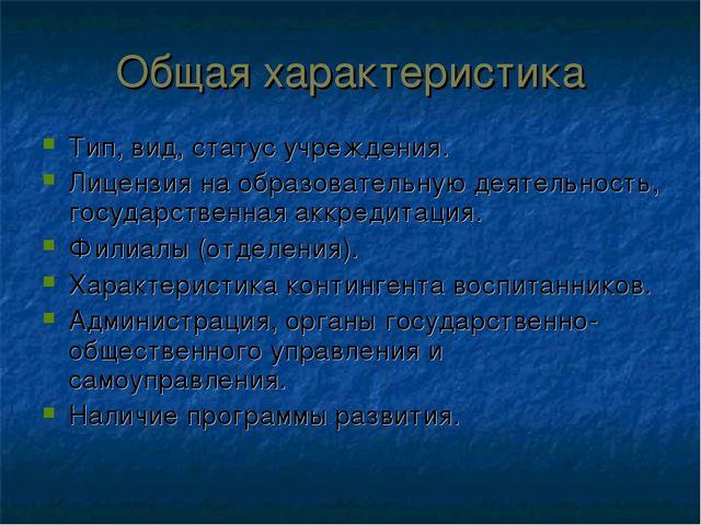 Общая характеристика Тип, вид, статус учреждения. Лицензия на образовательную...