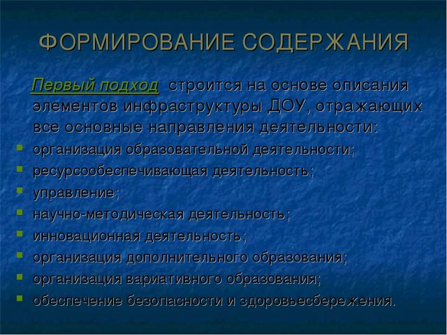 ФОРМИРОВАНИЕ СОДЕРЖАНИЯ Первый подход строится на основе описания элементов и...