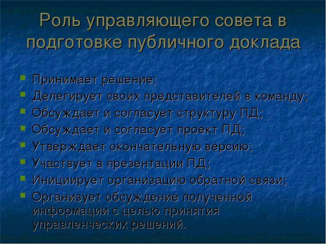 Роль управляющего совета в подготовке публичного доклада Принимает решение; Д...