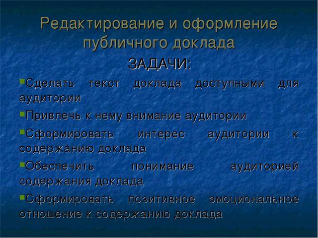 Редактирование и оформление публичного доклада ЗАДАЧИ: Сделать текст доклада...