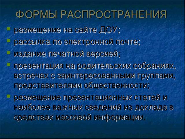 ФОРМЫ РАСПРОСТРАНЕНИЯ размещение на сайте ДОУ; рассылка по электронной почте;...